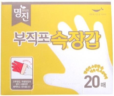 467374  Перчатки нетканые хозяйственно-бытового назначения, 25 см*28 см, 20шт/упак