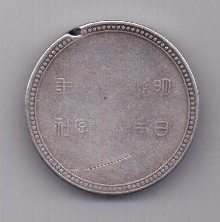 медаль до 1945 г. Япония
