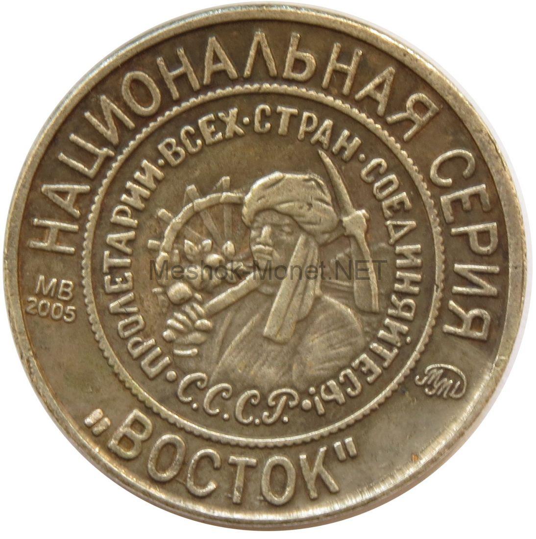 Копия 3 копейки 1925 года Псевдоним. Восток