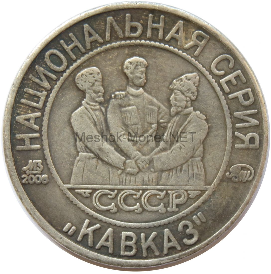 Копия 5 копеек 1925 года Грузенберг Кавказ. Серебро