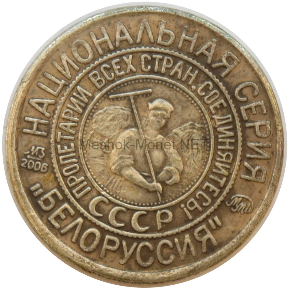 Копия 1 копейка 1925 красный квадрат Белоруссия