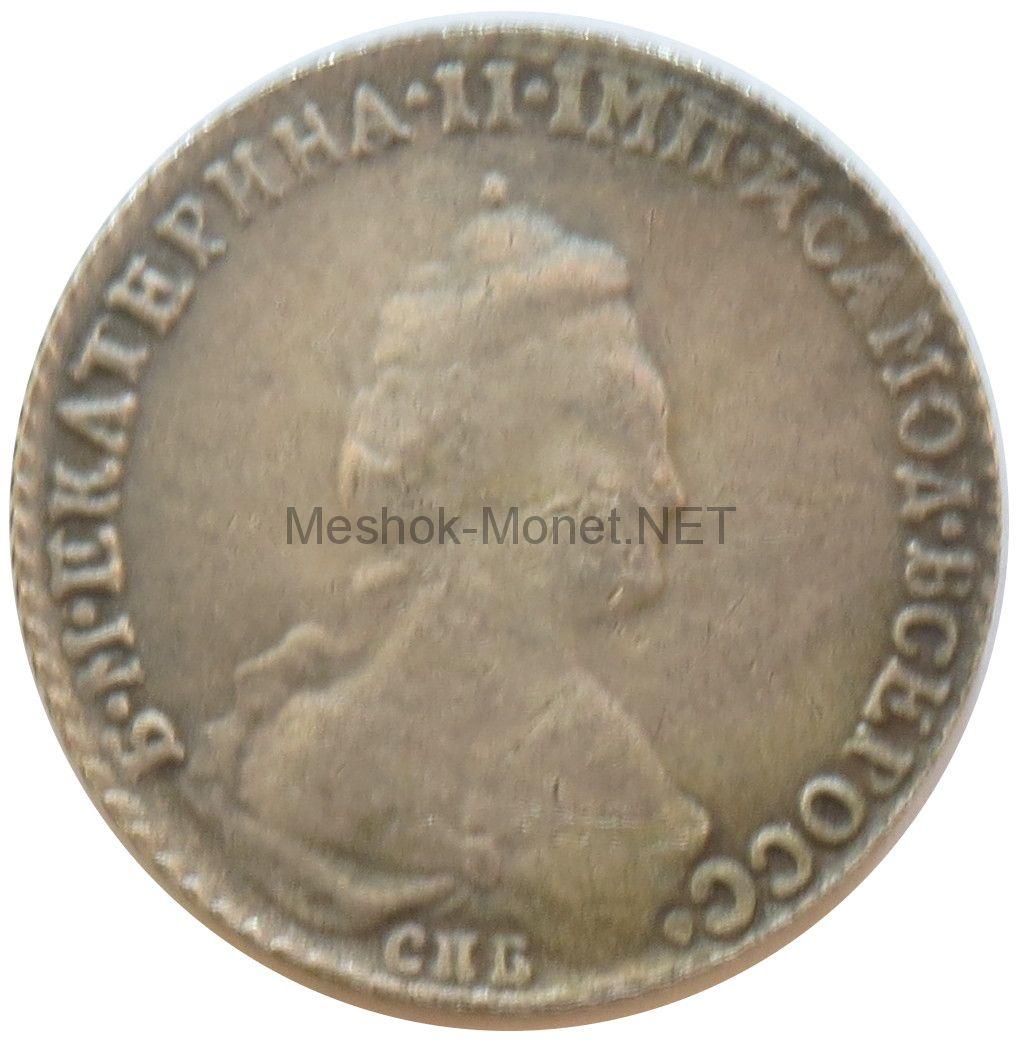 Копия 20 копеек 1790 года Екатерина II