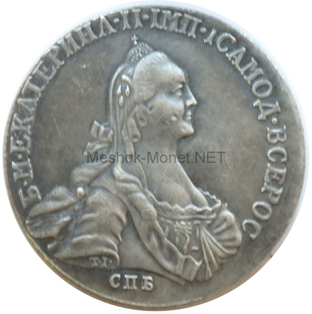Копия Монета полтина 1767 год Екатерина 2 спб