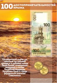 100 мест Крыма Альбом для 100 рублевой купюры и 10 рублевых монет