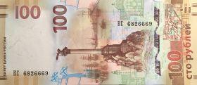 100 рублей — памятная банкнота, посвящённая городу федерального значения Севастополю и Республике Крым