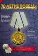 Альбом посвященный подвигу советских воинов, сражавшихся на Крымском полуострове в годы Великой Отечественной войны 1941-1945 гг.