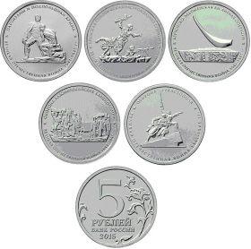 НОВОГОДНЯЯ РАСПРОДАЖА!!! Набор монет 5 рублей 2015 года «Крымские сражения»