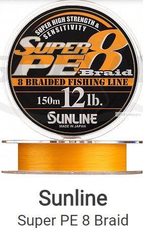Купить Плетеная леска SUNLINE Super PE 8 Braid 150 м (оранжевый)