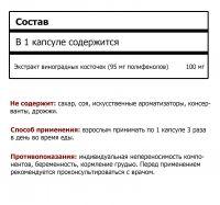 Солгар Экстракт Виноградных Косточек состав