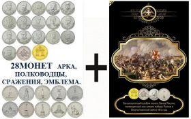 Набор монет Бородино в капсульном альбоме