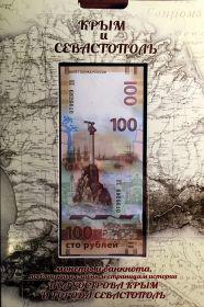 Набор Крымский. Вариант 3