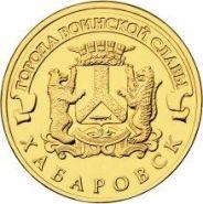 Хабаровск 10 рублей 2015 год ГВС