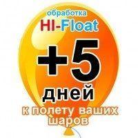 Увеличение полета HI FLOAT