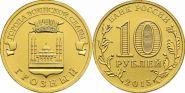 Грозный 10 рублей 2015 год