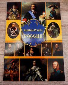 Набор монет 2014 года Императоры цветные (эмаль)