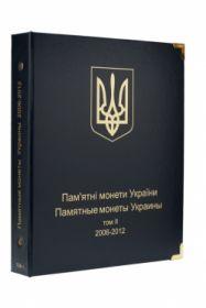 Альбом для юбилейных монет Украины: Том II (2006-2012 гг.) [A006]