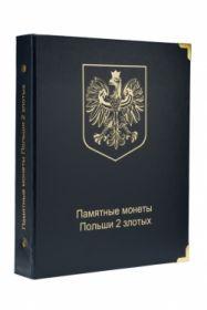 Альбом для юбилейных монет Польши 2 злотых A014