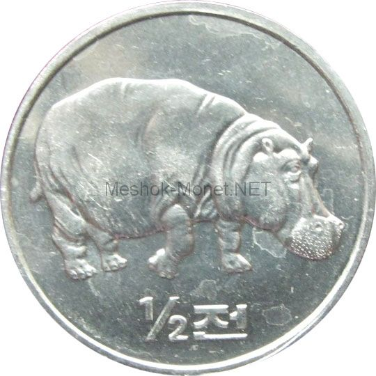 Северная Корея 1/2 чон 2002 г. Бегемот