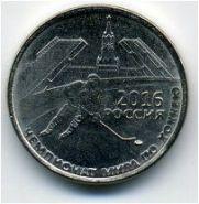1 рубль, Чемпионат Мира по Хоккею в России 2016 г.