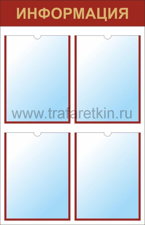 Инфо-стенд с четырьмя карманами А4