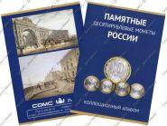 Альбом-планшет для монет 10 рублей на 90 ячеек. Без монетных дворов