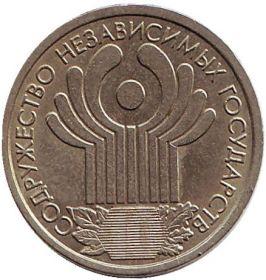 10-летие Содружества Независимых Государств (СНГ). 1 рубль, 2001 год