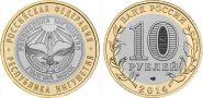 МОНЕТА ЗА НОМИНАЛ! Республика ИНГУШЕТИЯ. Россия 10 рублей, 2014 год.