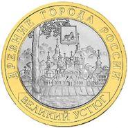 Великий Устюг 10 рублей 2007 ММД ОБОРОТ