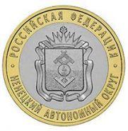 10 РУБЛЕЙ 2010 ГОД - НЕНЕЦКИЙ АВТОНОМНЫЙ ОКРУГ СПМД