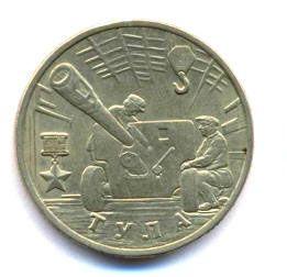 Тула 2 рубля 2000 года