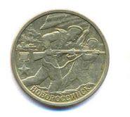 Новороссийск 2 рубля 2000г.