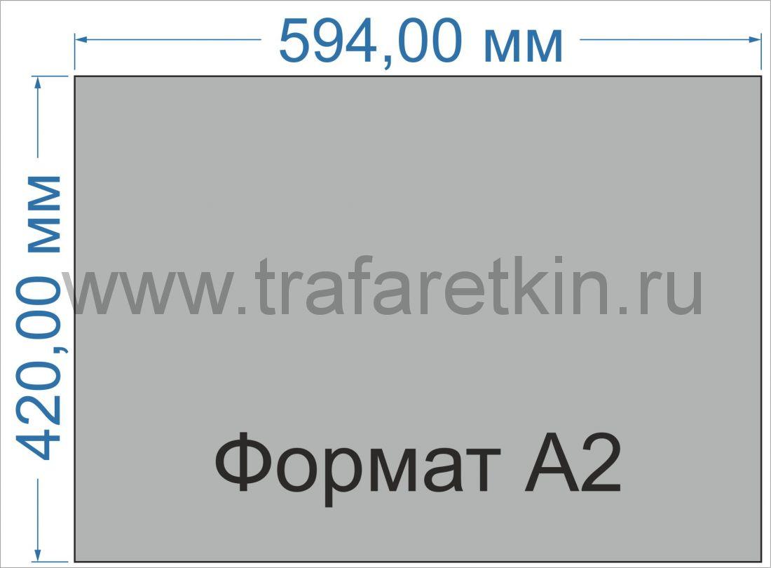 Трафарет формата А2 (420мм х 594мм) для рекламы на асфальте.