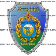 Наклейка 98 гв. ВДД Болград