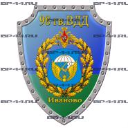Наклейка 98 гв. ВДД Иваново