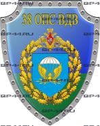 Наклейка 38 ОПС ВДВ