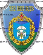 Наклейка 332 ШП ВДВ