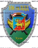 Наклейка 106 гв. ВДД (Кентавр)