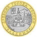 Владимир 10 рублей 2008 г. СПМД