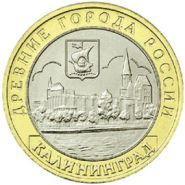 Калининград 10 рублей 2005 г