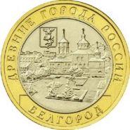 Белгород, ММД, 10 рублей, 2006