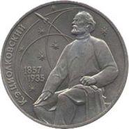 Циолковский 1 руб. 1987 г.