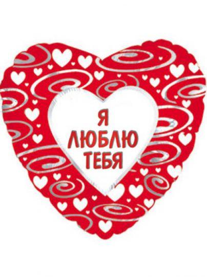 Я люблю тебя шар фольгированный сердце с гелием