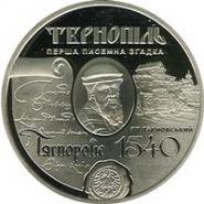 475 лет первого письменного упоминания г.Тернополь 5 гривен Украина 2015