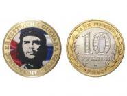 10 рублей 2014 года Эрнесто че Гевара (Цветная) №0001-19552