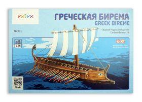 Греческая бирема