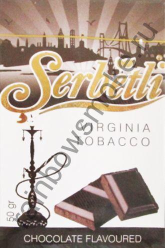 Serbetli 50 гр - Chocolate (Шоколад)
