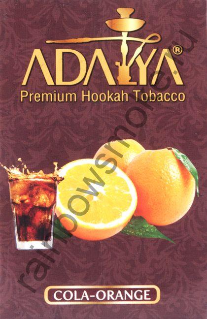 Adalya 50 гр - Cola-Orange (Кола с Апельсином)
