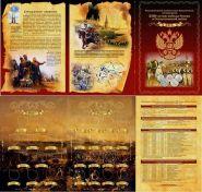 АЛЬБОМ 1812год под монеты Бородино