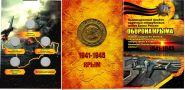Альбом для 5р Крымские сражения, Битва за Крым и оборона Севастополя