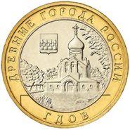 Гдов ММД 10 рублей 2007